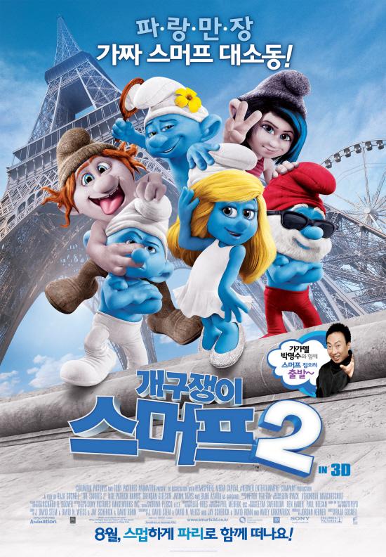 smurfs2_main_poster.jpg