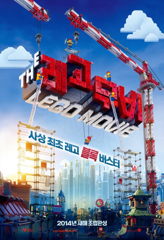 KR Pub teaser one sheet rev LEGO.jpg