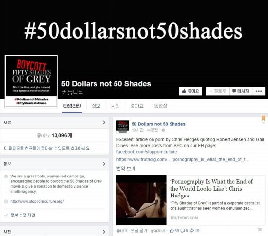 ▲[그레이의 50가지 그림자] 보이콧 캠페인 페이스북