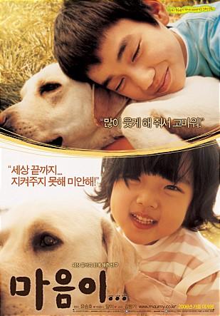 ▲ 2006년 개봉작 <마음이..> 포스터