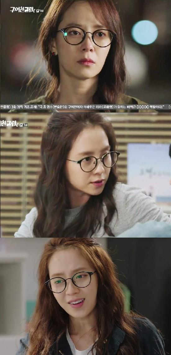 ▲사진:tvN  '구여친클럽' 방송 캡쳐