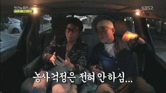 ▲사진:KBS '인간의 조건 3' 방송 캡쳐
