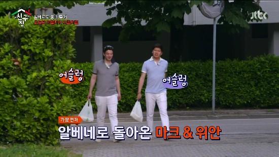 ▲사진출처:JTBC '내친구의집은어디인가' 21회 방송캡쳐