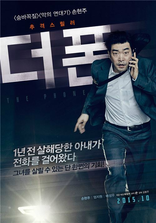 제공/배급: NEW | 제작: 미스터로맨스 | 감독: 김봉주 | 주연: 손현주, 엄지원, 배성우