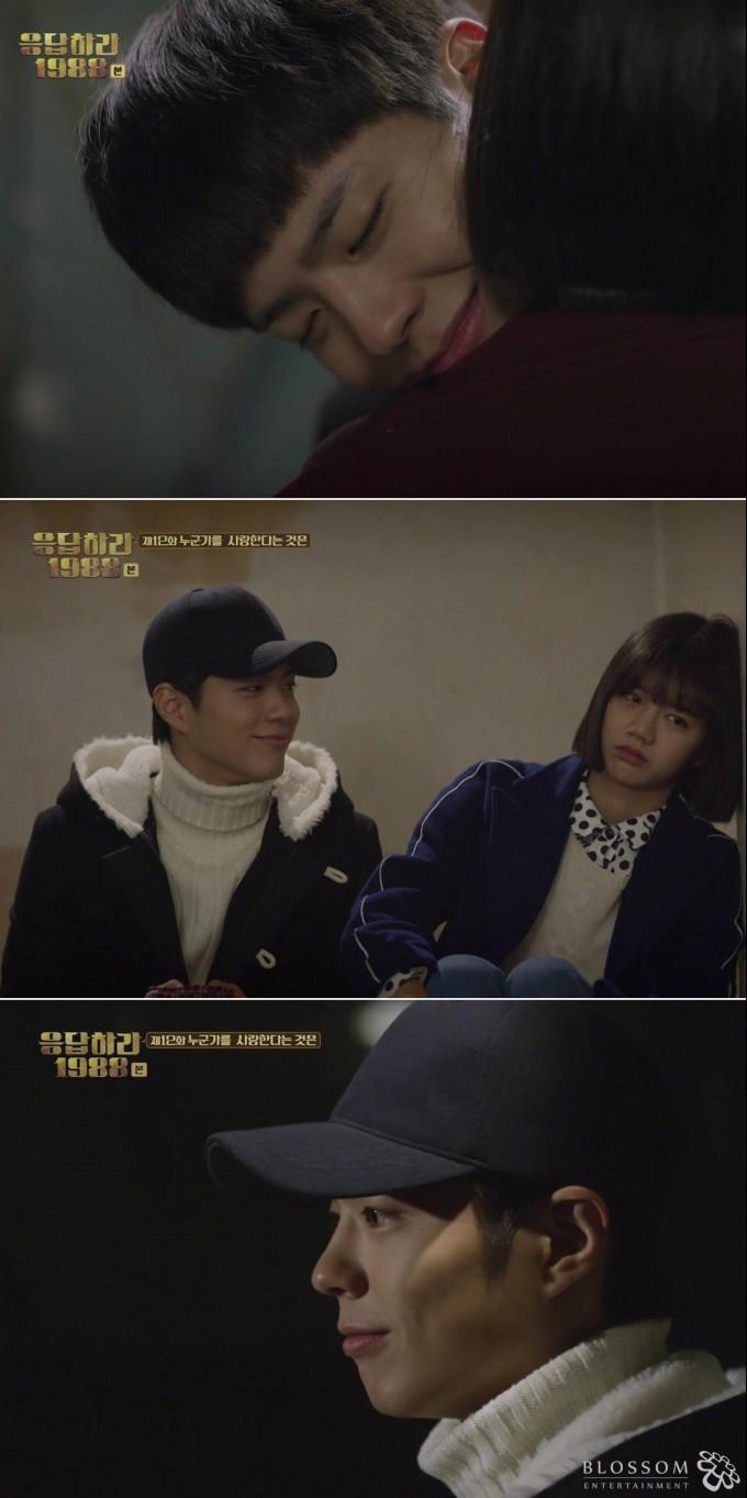 박보검 tvN 드라마 응답하라 1988 돌부처 사랑법 2015.12.13.JPG