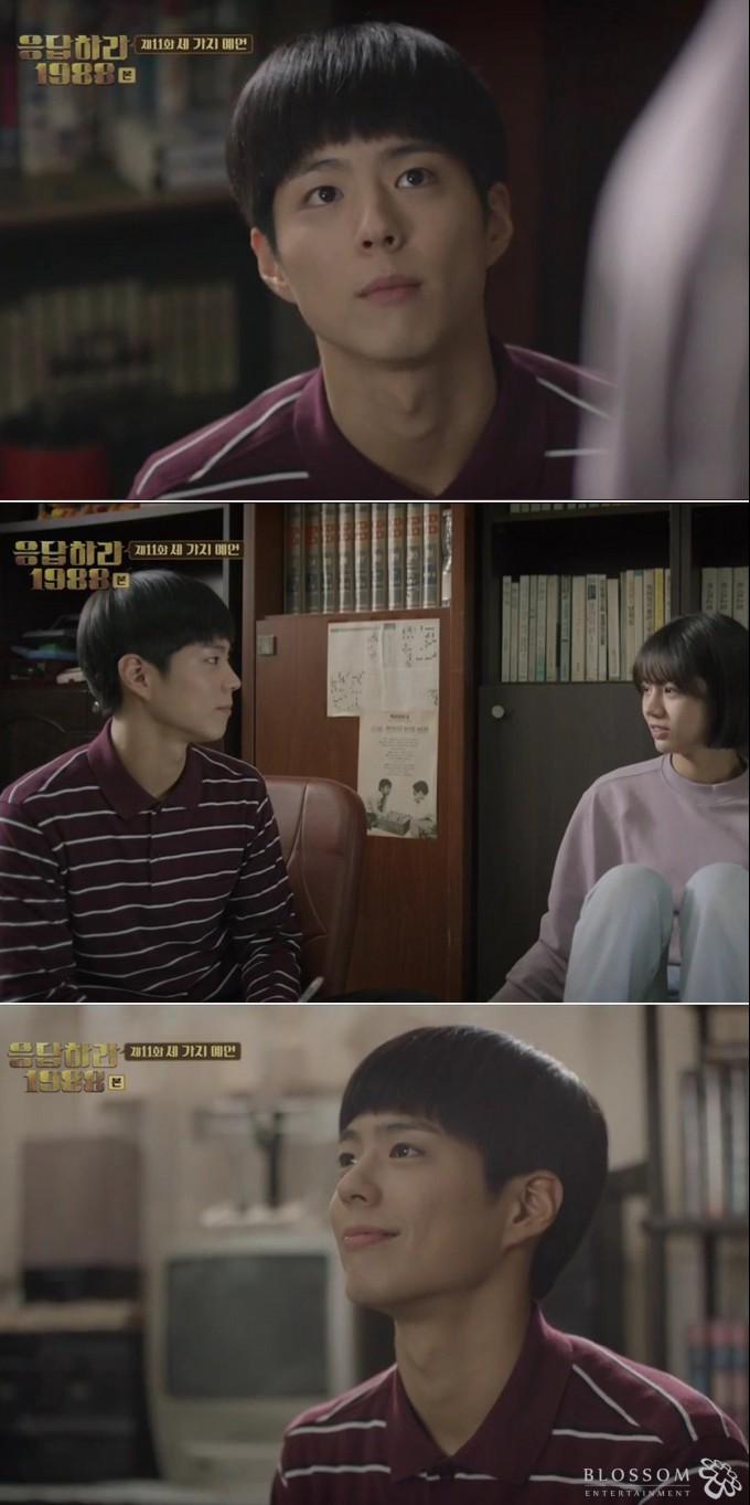 박보검 tvN 드라마 응답하라 1988 모성애 사랑법 2015.12.12.JPG