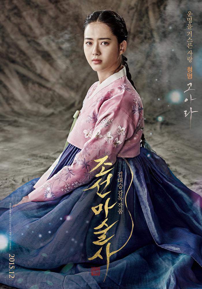 ▲<조선마술사> 포스터. 12월30일 개봉