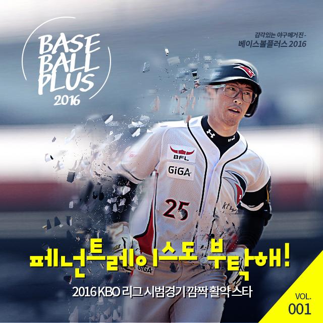 베이스볼플러스_20160401_1.jpg
