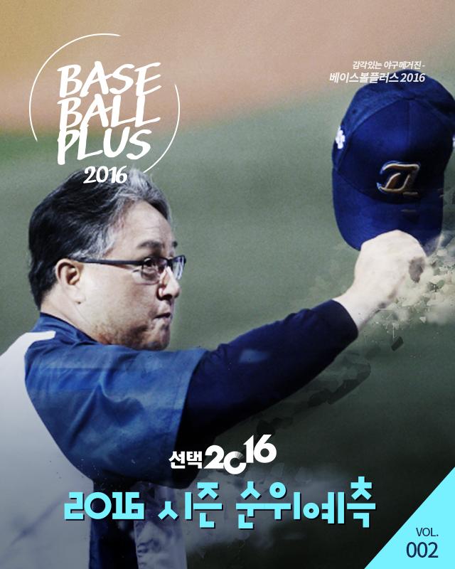 베이스볼플러스_20160404-표지.jpg