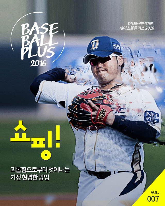 00 베이스볼플러스_20160412 Ver02.jpg