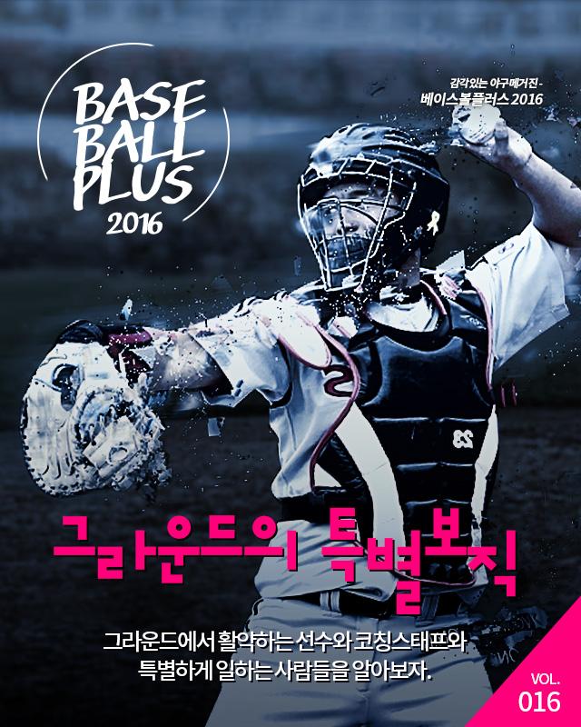 베이스볼플러스_20160425_01.jpg