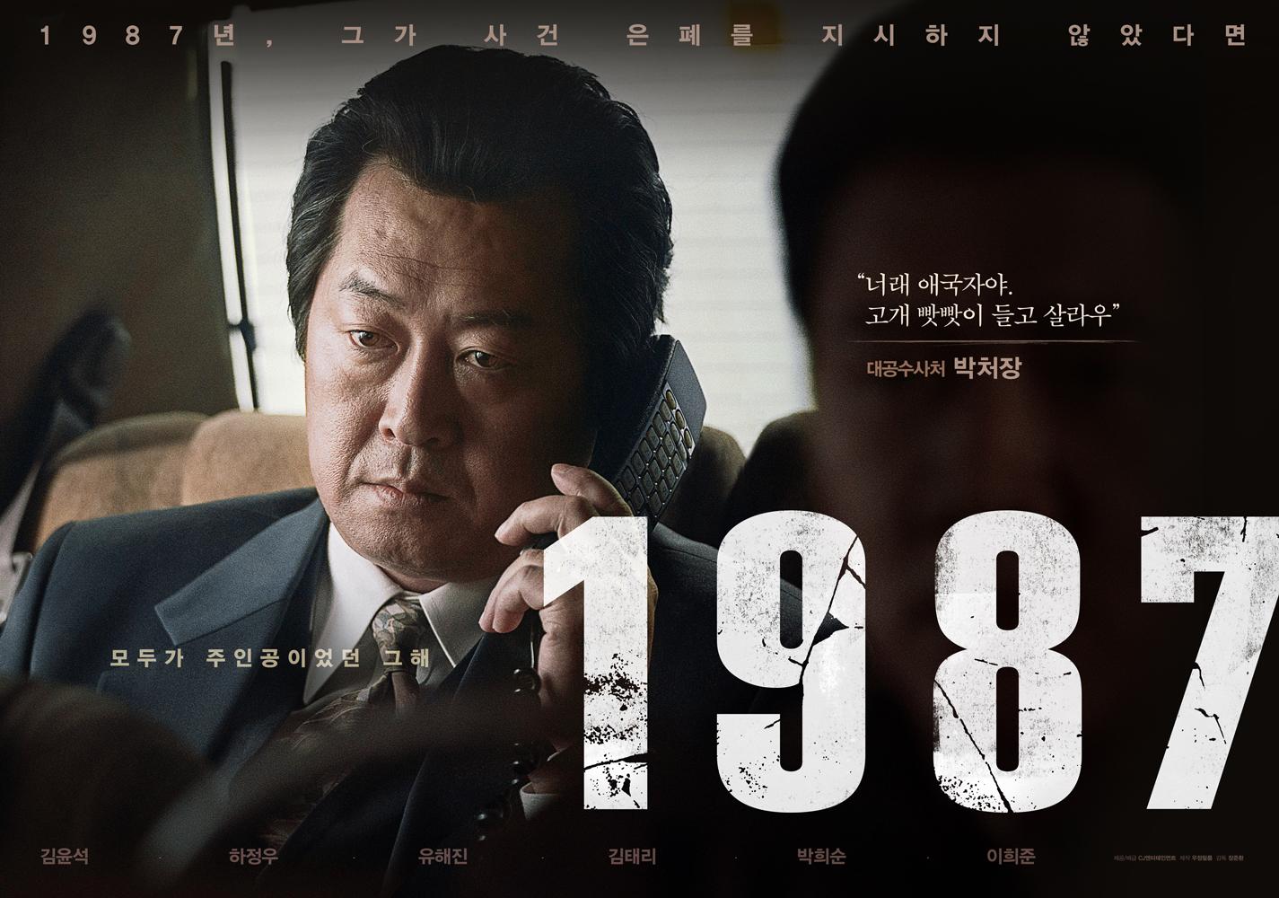 1987_캐릭터포스터_김윤석.jpg