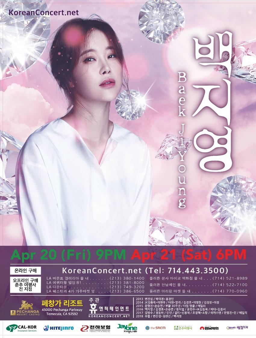 백지영 미국 콘서트 포스터.jpg