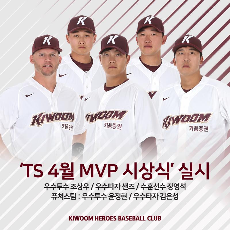 TS 4월 MVP 시상식 보도자료 이미지.png