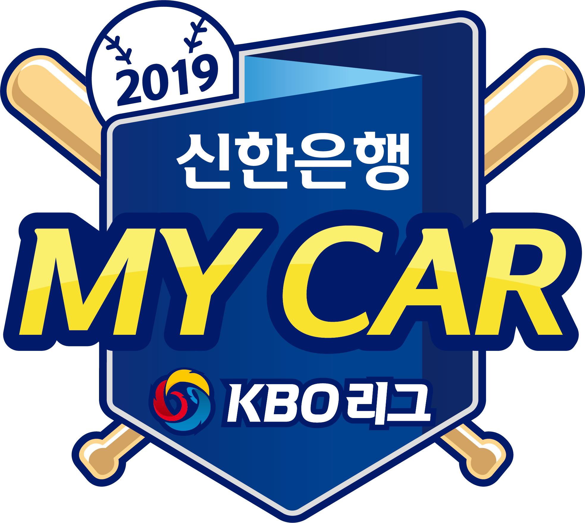 2019 신한은행 MY CAR KBO 리그 타이틀 엠블럼 이미지_기본형.jpg