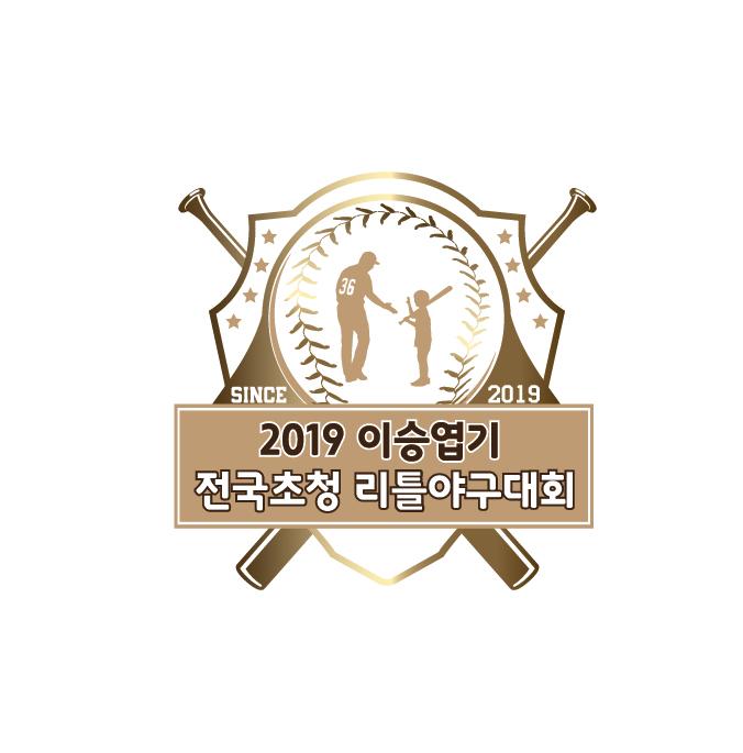 2019 이승엽기 리틀야구대회 엠블럼.jpg