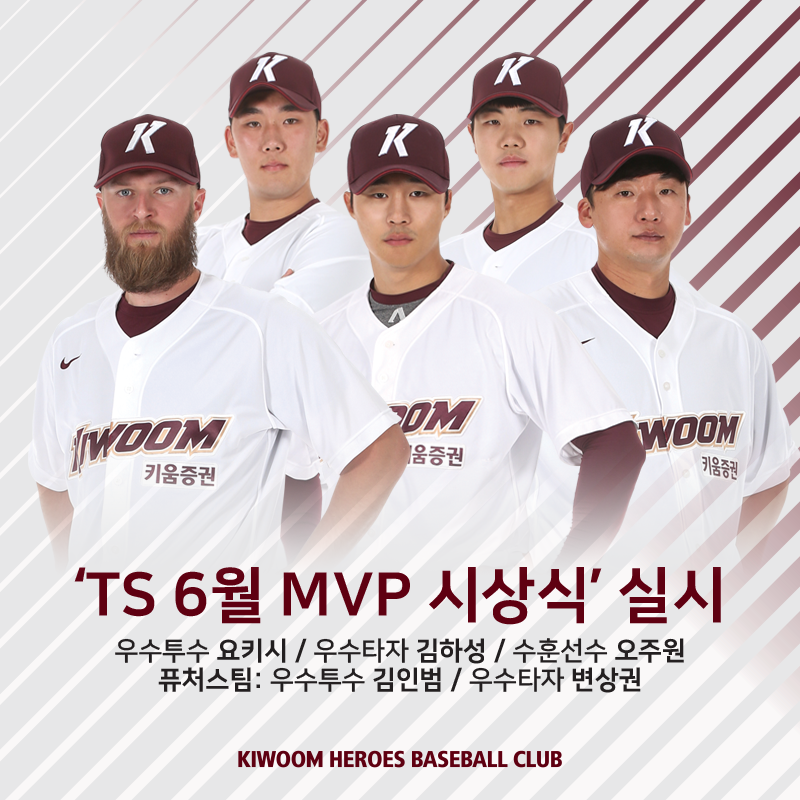 TS 6월 MVP 시상식 이미지.png