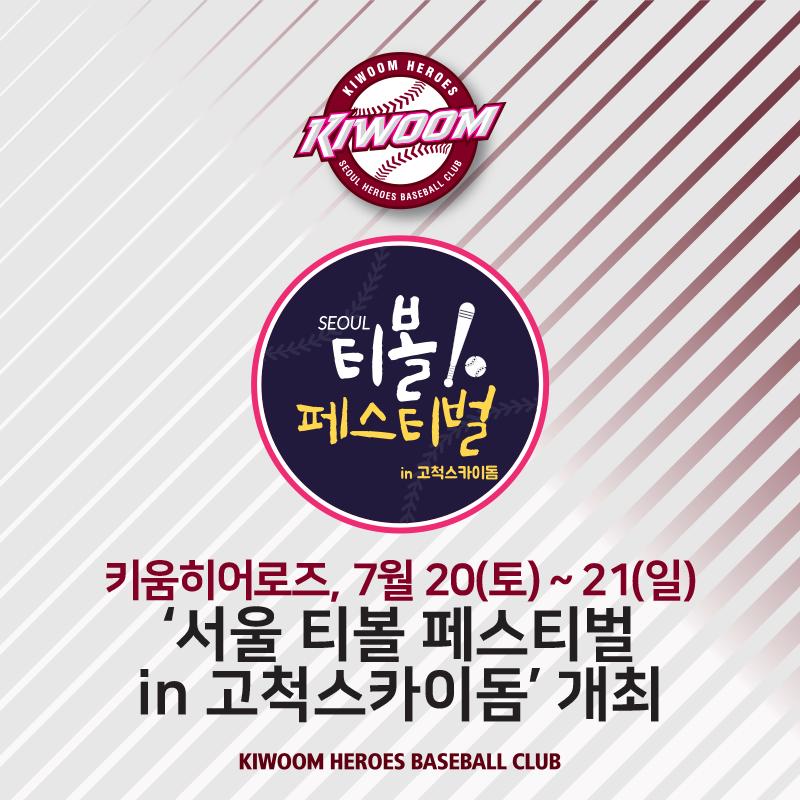 서울 티볼 페스티벌 인 고척스카이돔 개최 보도자료 이미지.png