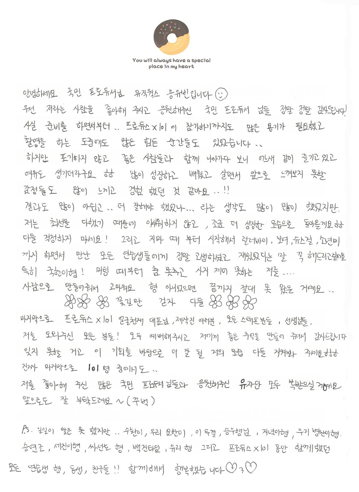 송유빈 자필 소감문.jpg
