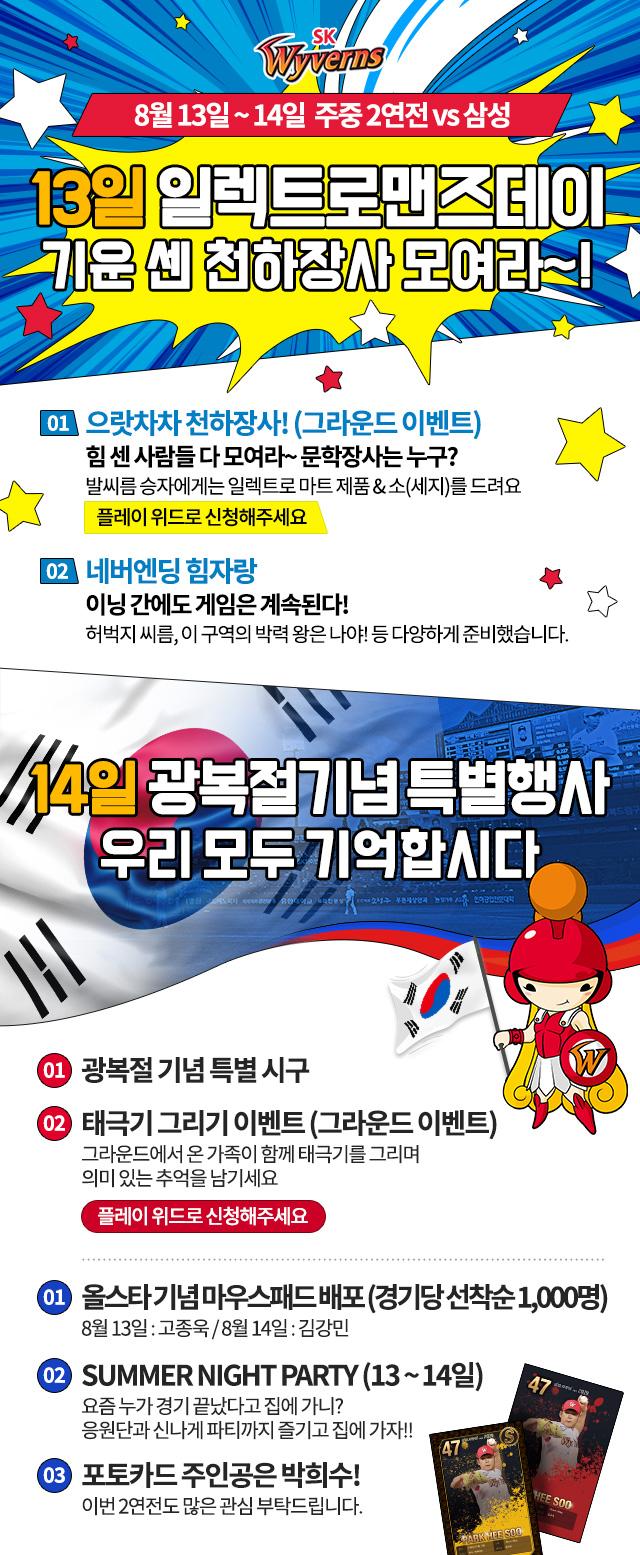 SK, 14일 삼성전에서 독립운동가 후손 특별시구 진행.jpg