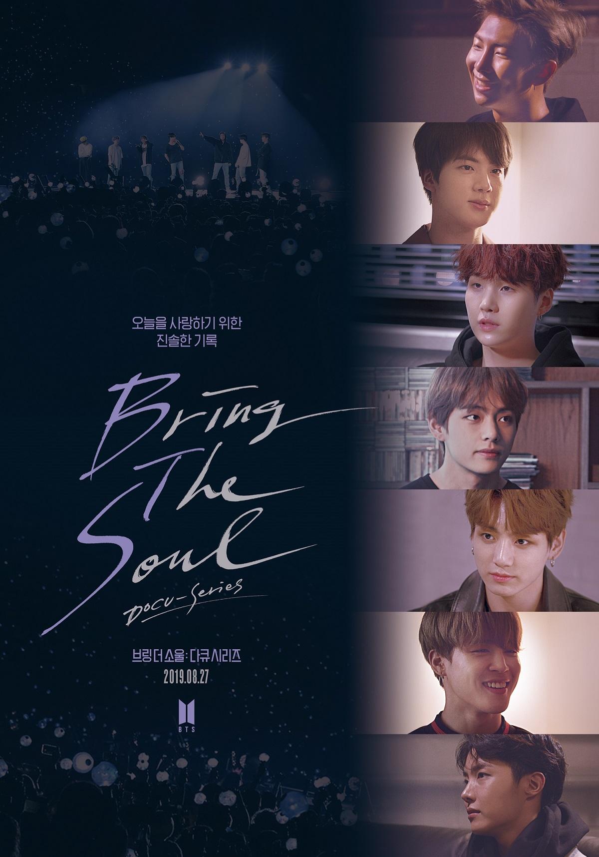 방탄소년단_브링 더 소울 다큐 시리즈_포스터.jpg