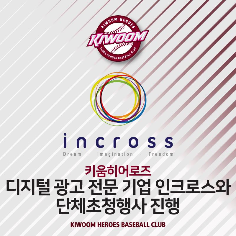 디지털 광고 전문 기업 인크로스와 단체초정행사 진행 보도자료 이미지.png