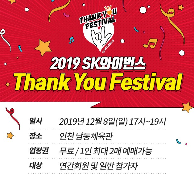 SK, 2019 Thank You 페스티벌 실시 2.png