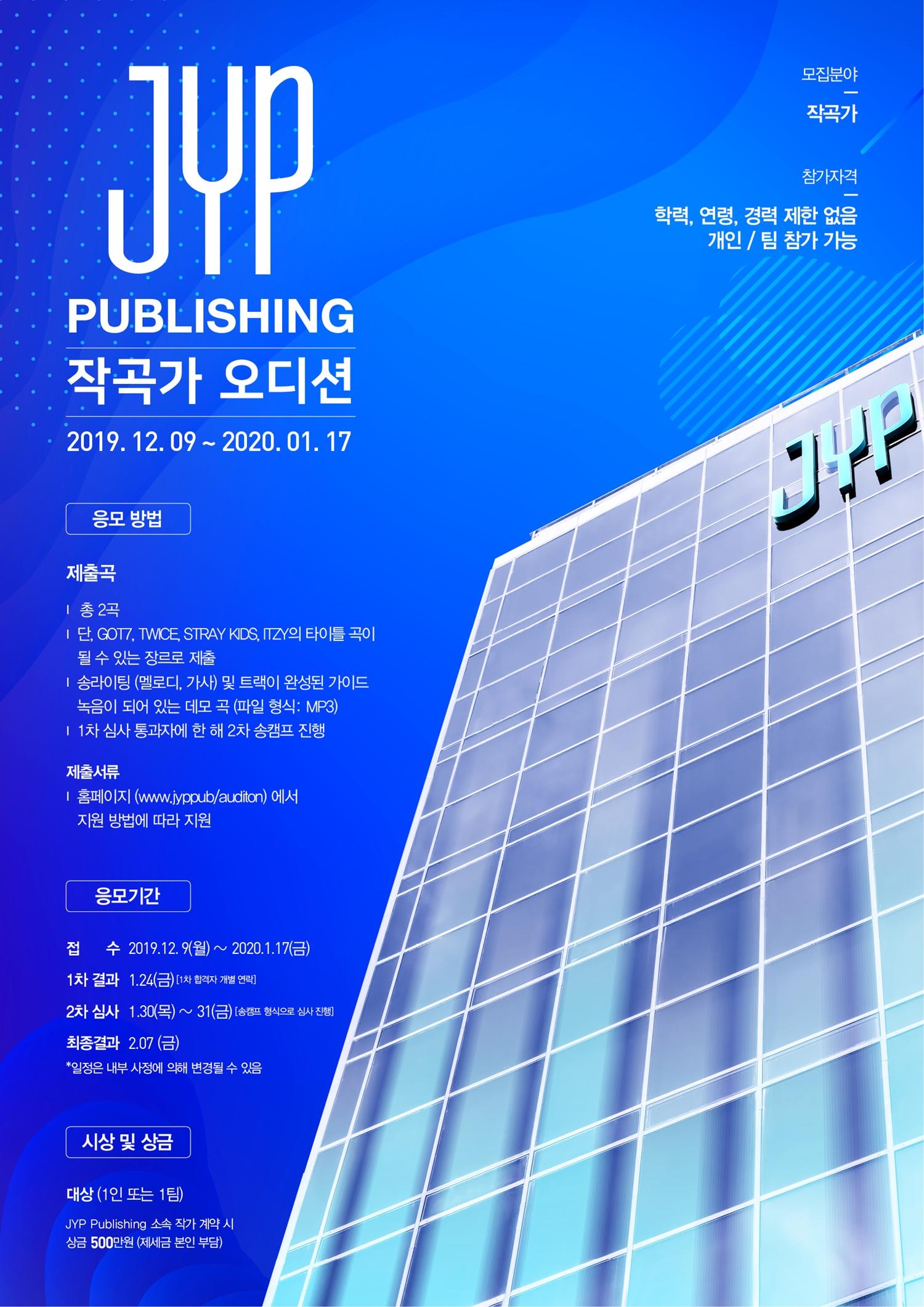 JYP_2019 하반기 작곡가 오디션 포스터.jpg