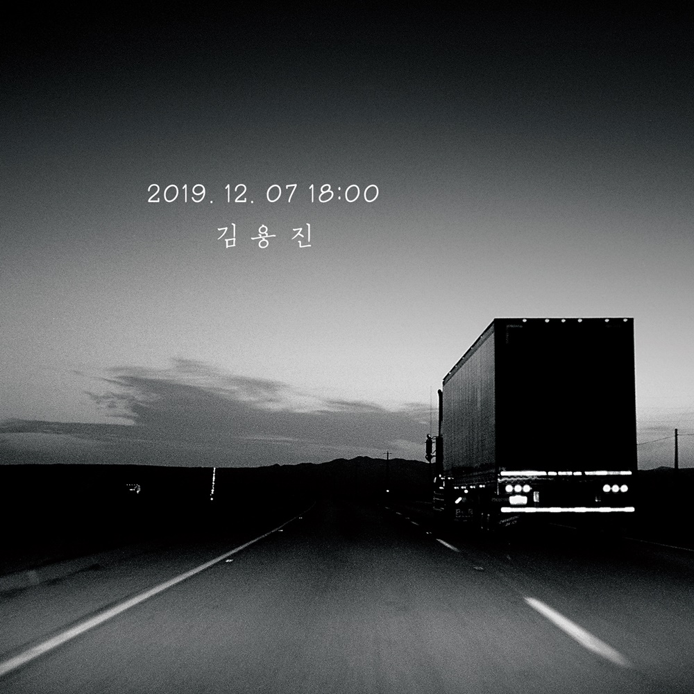 (1203) 김용진 7일 발매 새 싱글 온라인 이미지 (1).jpg