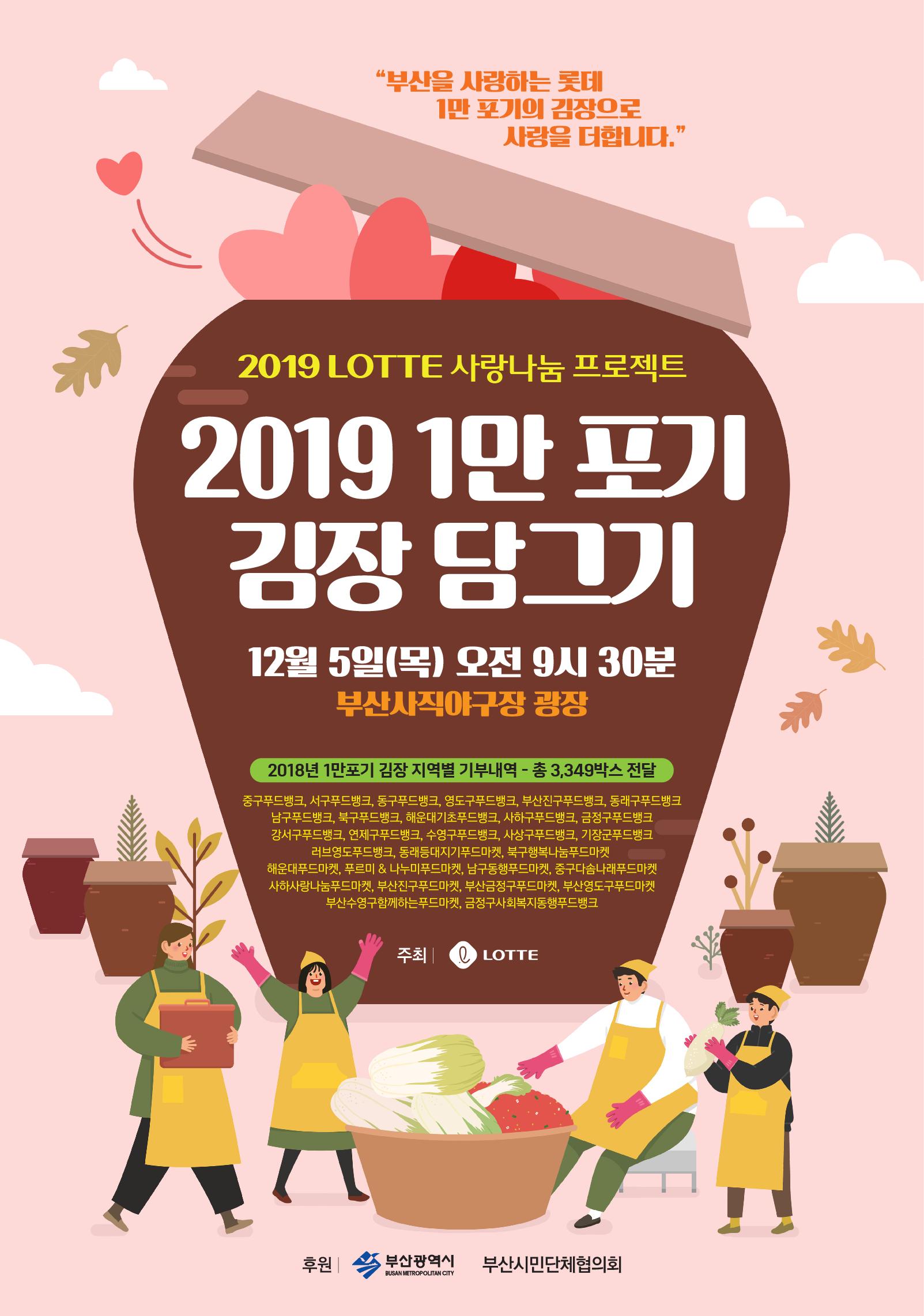 2019 롯데부산 김장행사 포스터.jpg.png