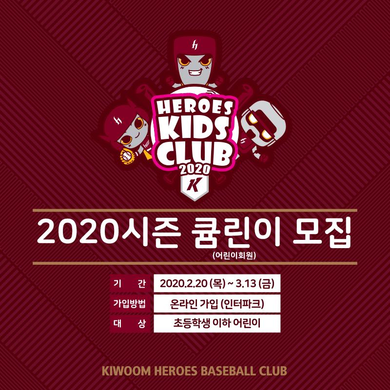 [키움히어로즈]2020시즌 어린이회원 모집 이미지.png