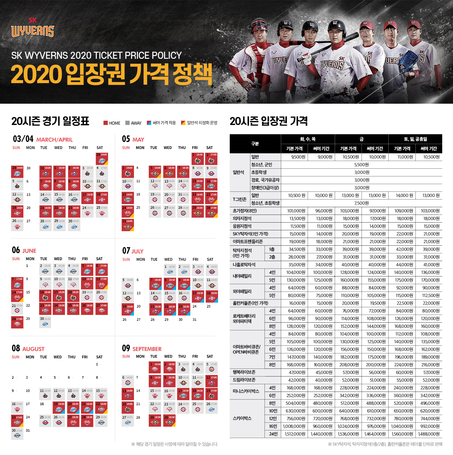 SK, 2020시즌 홈경기 입장권 가격 확정.jpg