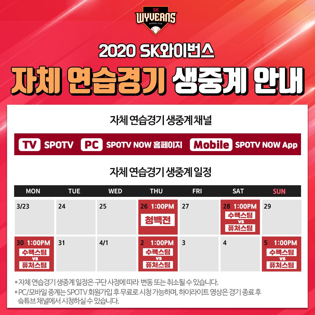 SK, 자체 연습경기 전 경기를 SPOTV TV로 생중계.png