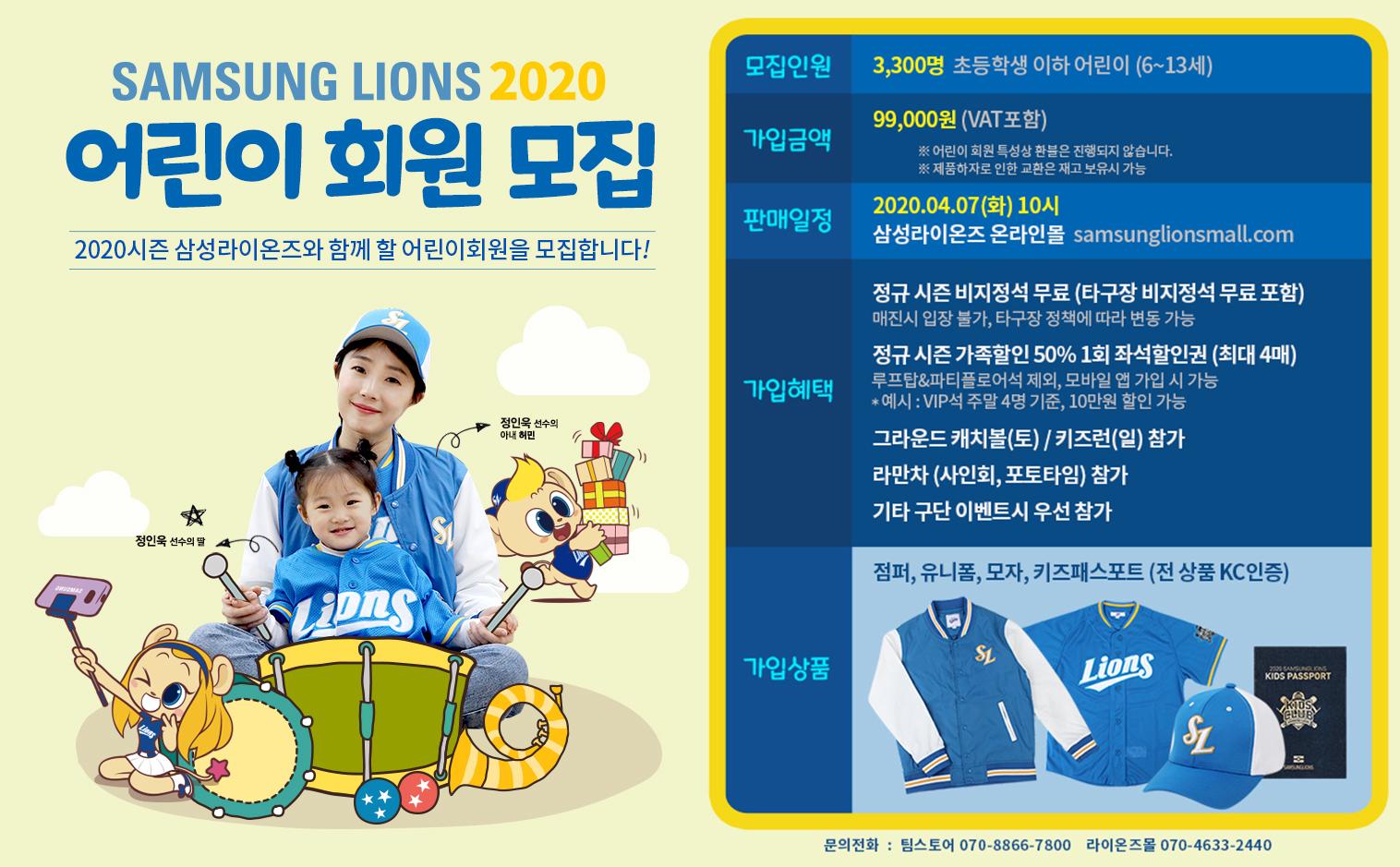 [이미지] 삼성라이온즈, 2020 어린이회원 모집.jpg