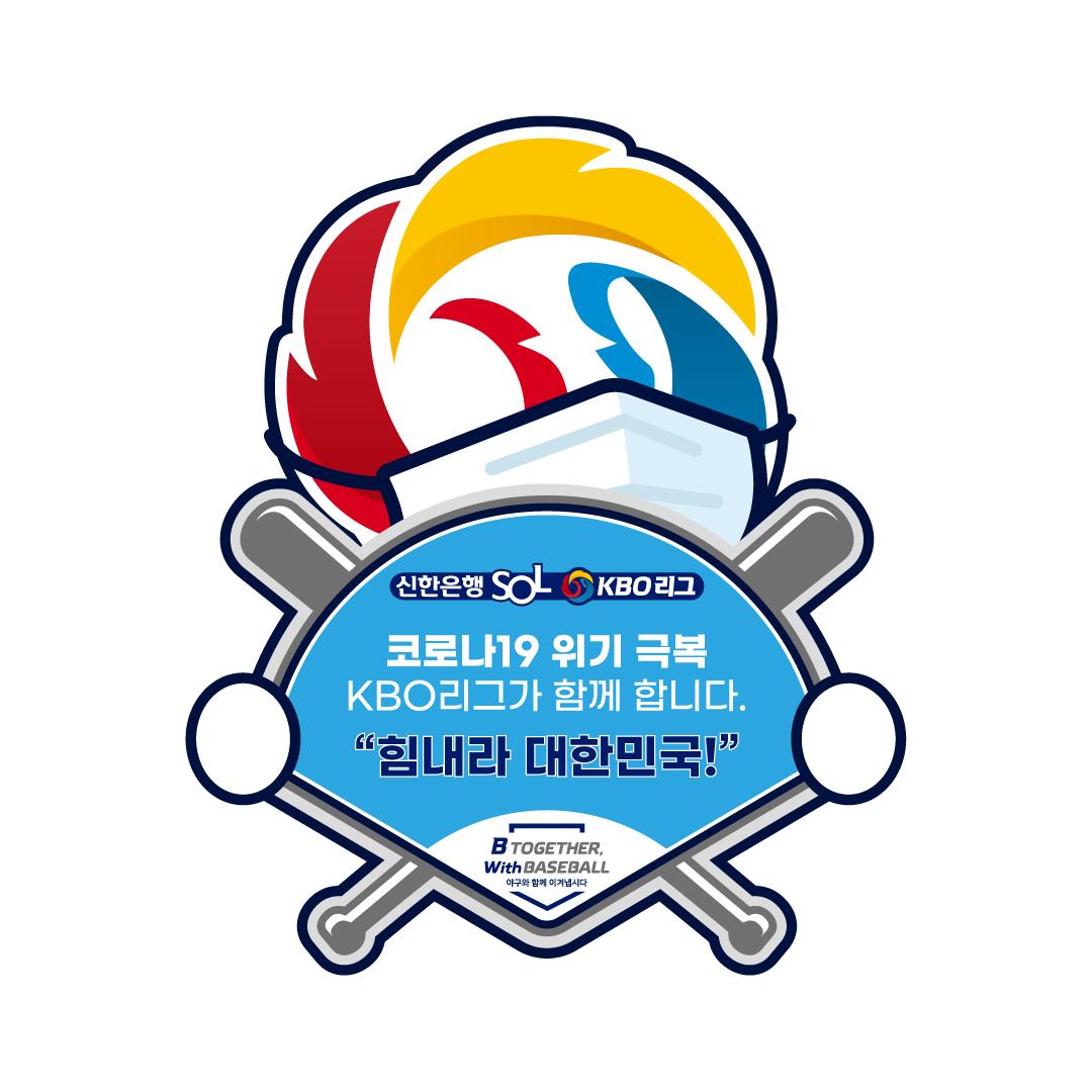 (별첨) 코로나19 극복 KBO 희망 릴레이 캠페인 보드 이미지.jpg