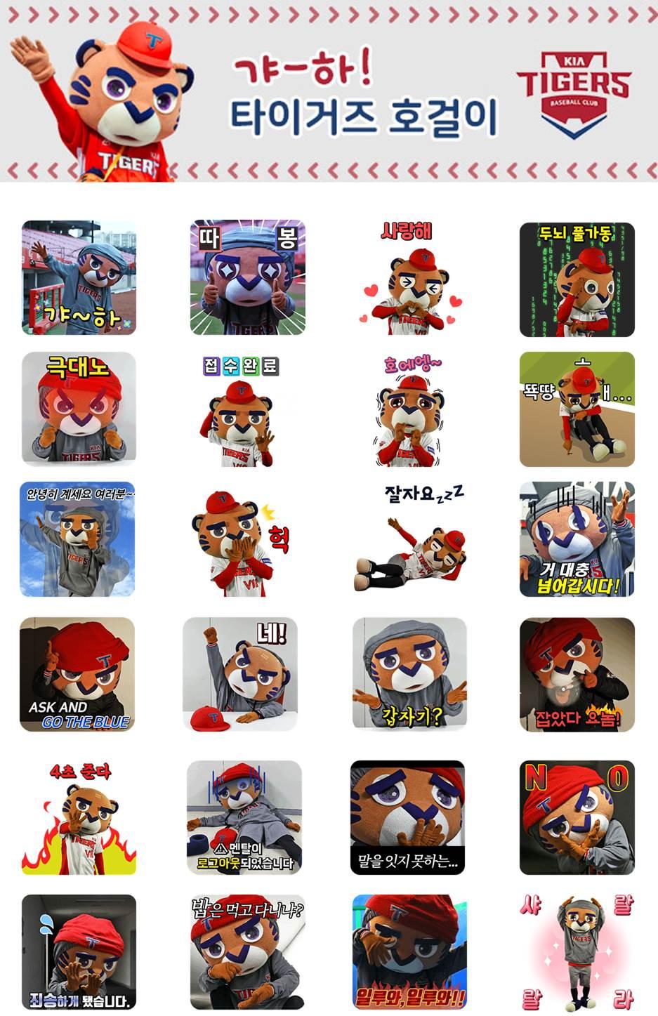 (200429)호걸이 이모티콘.jpg