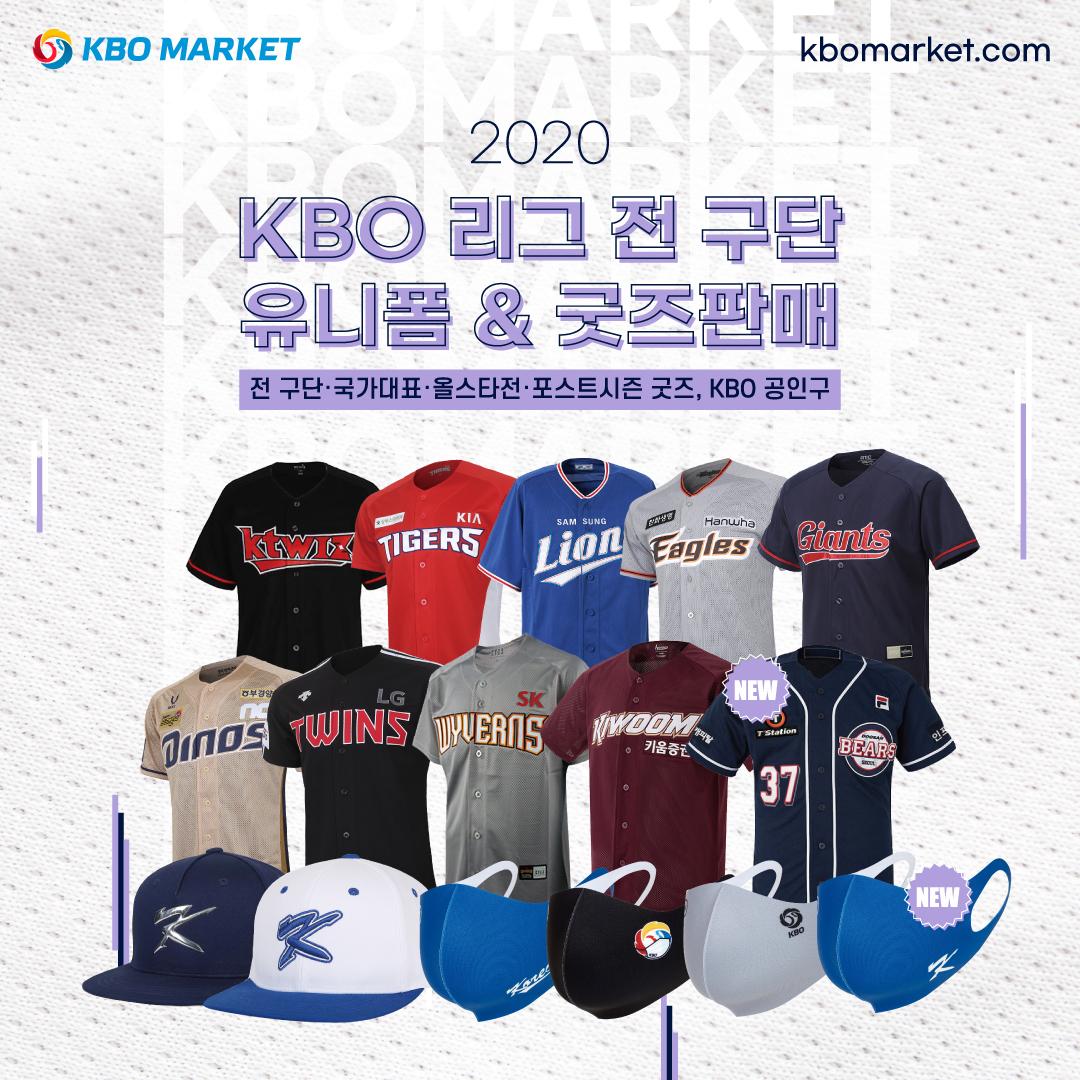 KBO 마켓 전 구단 유니폼 판매 이미지.jpg