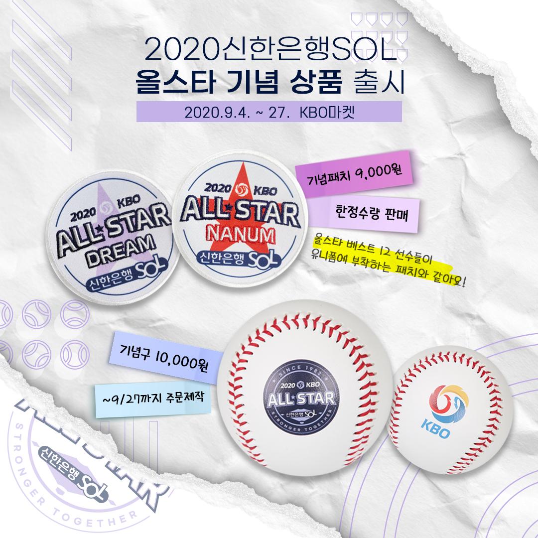 2020 신한은행 SOL KBO 올스타 기념 상품 이미지.jpg